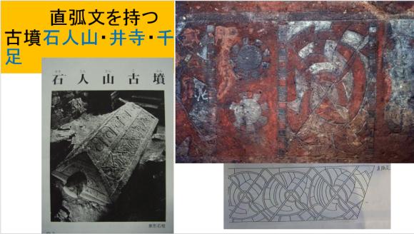 熊本の鉄と石の文化が、弥生文化の破壊と進化をもたらした_a0237545_11032115.png