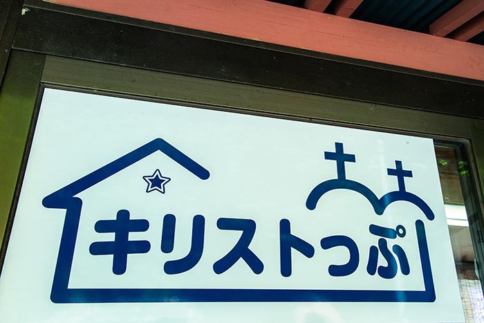 Jesus Christ Shingou Star_e0076761_22564577.jpg