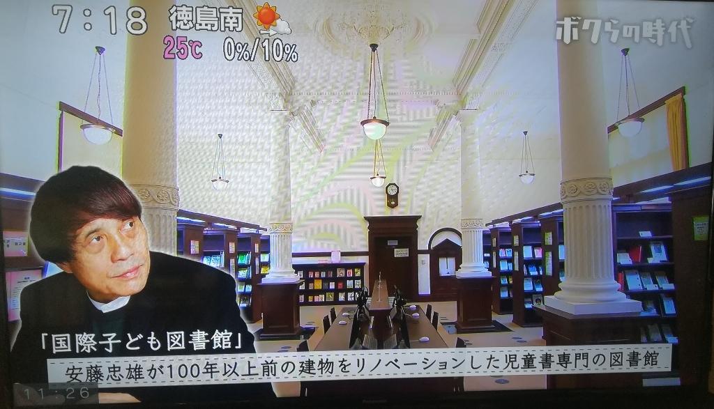 """国際子ども図書館で""""ボクらの時代""""_a0111166_07114915.jpg"""