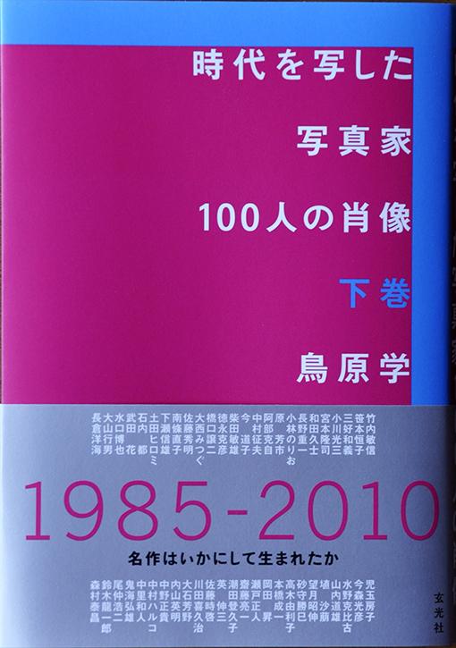 鳥原学著「時代を写した写真家100人の肖像」下巻(玄光社)_f0143469_11420803.jpg