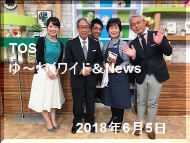 \'ゆ~わくワイド&News\' 出演♪_a0154793_17463929.jpg