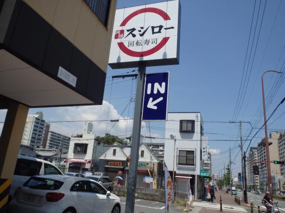 スシロー                       長田駅前店_c0118393_10142190.jpg