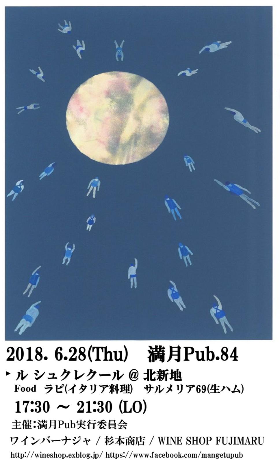 6/28(木) 満月Pub.84 ル シュクレクール @ 北新地_f0097199_11172708.jpg