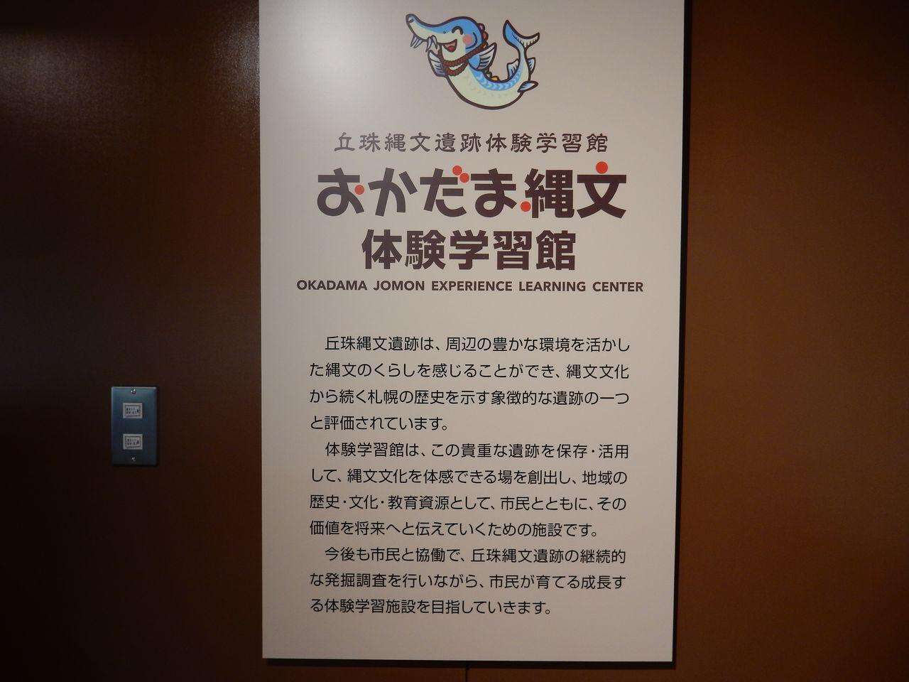 おかだま縄文体験学習館_c0025115_22415805.jpg