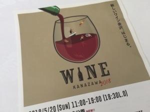 ワイン金沢2018_f0233340_15530004.jpg