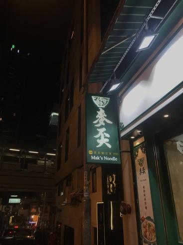 香港行ってきました〜〜🇭🇰2日目_a0175348_19041362.jpg