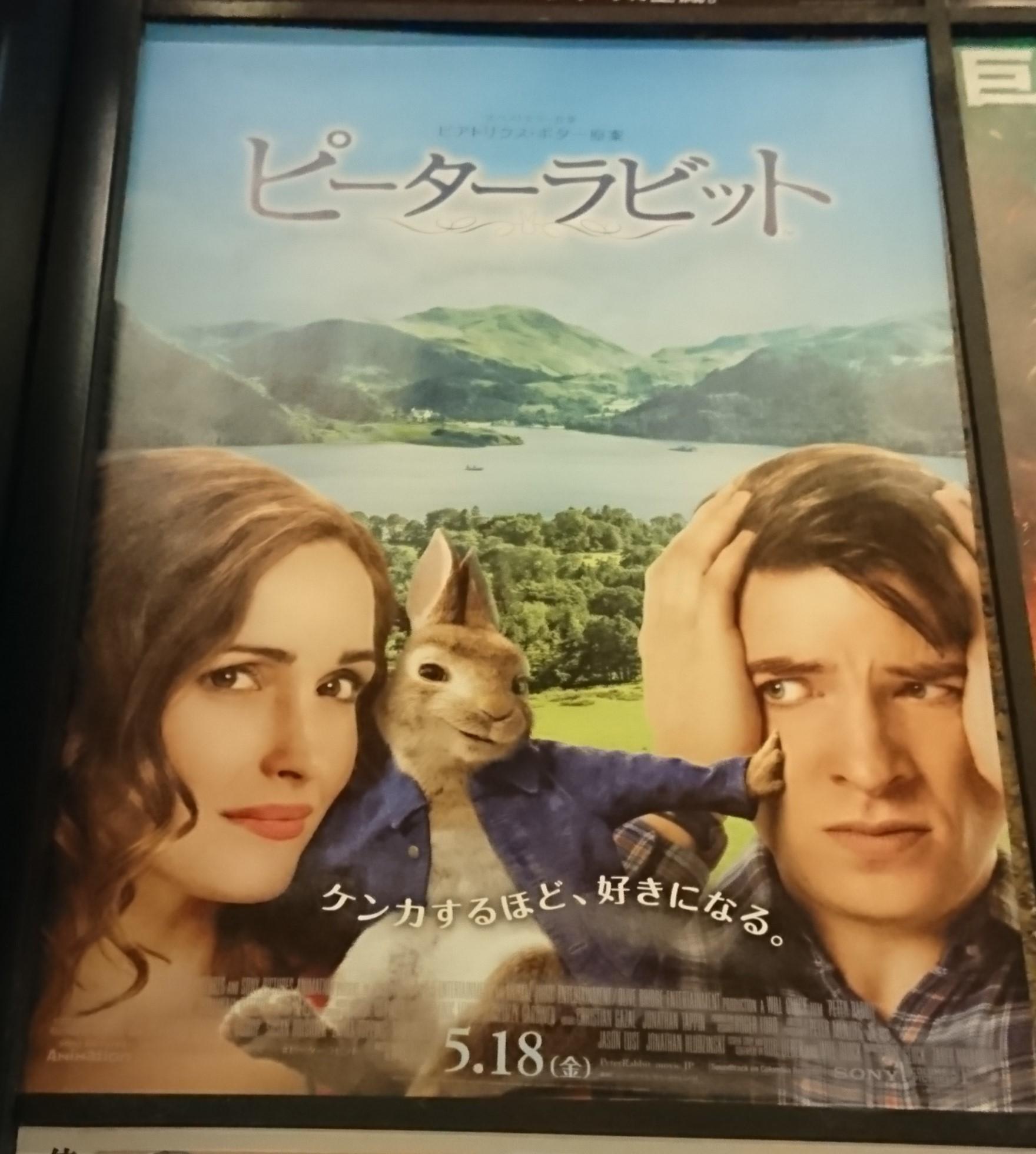最近みた映画「ピーターラビット」、韓国映画「タクシー運転手」_f0337357_15554748.jpg
