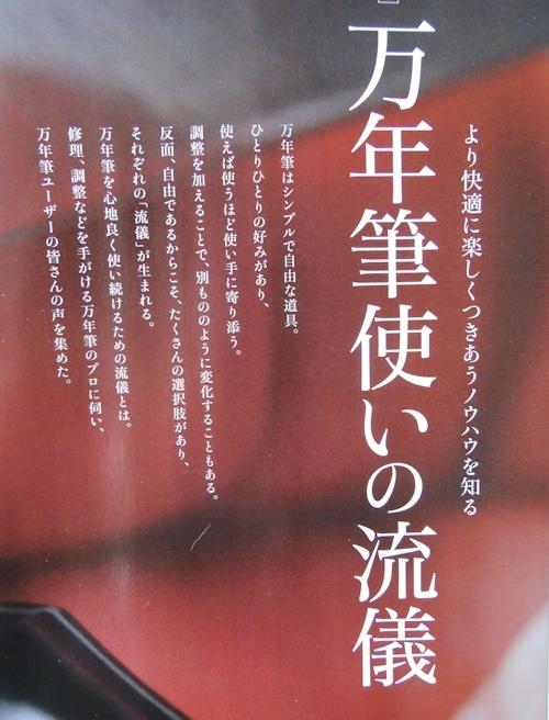 『趣味の文具箱vol.46』_e0200879_17344836.jpg