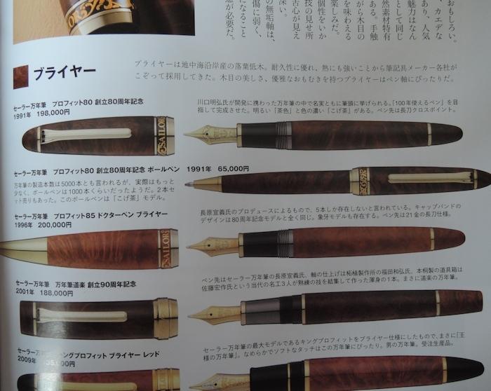 『趣味の文具箱vol.46』_e0200879_17424373.jpg
