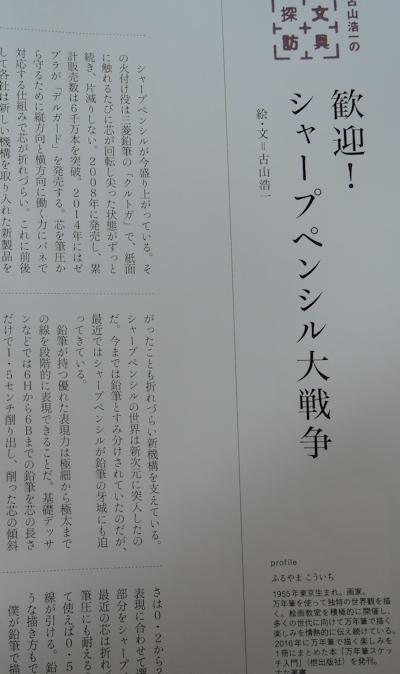 『趣味の文具箱vol.46』_e0200879_17450587.jpg