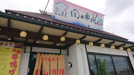岡山市場_d0030026_23035876.jpg