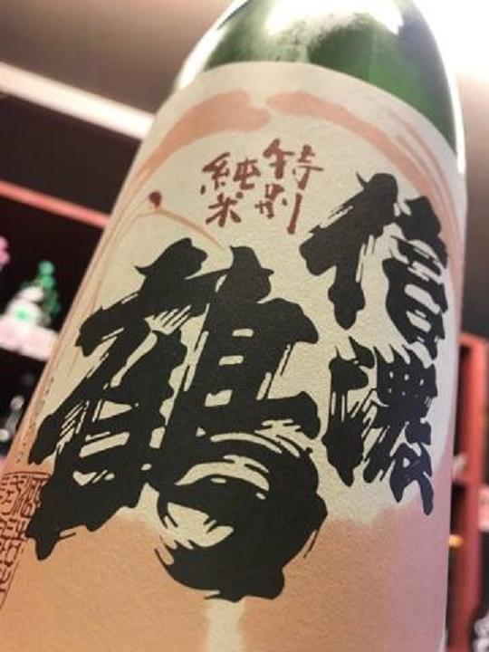 【日本酒】信濃鶴 特別純米 無濾過生原酒 美山錦55 限定 29BY_e0173738_457571.jpg
