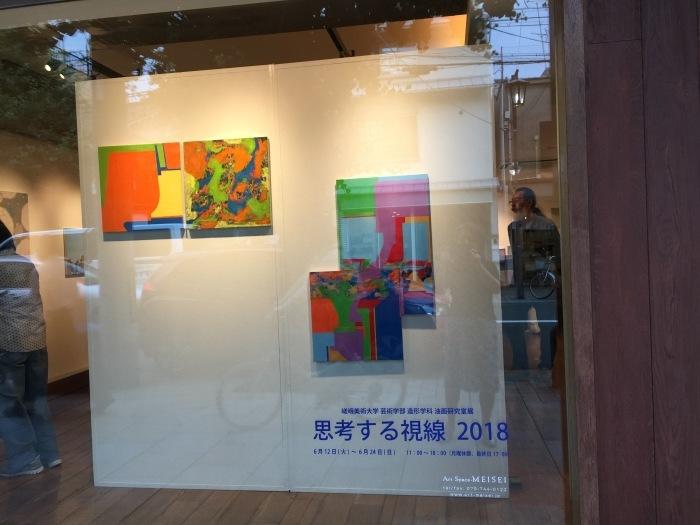 嵯峨美術大学油画研究室展_e0255740_17160646.jpg