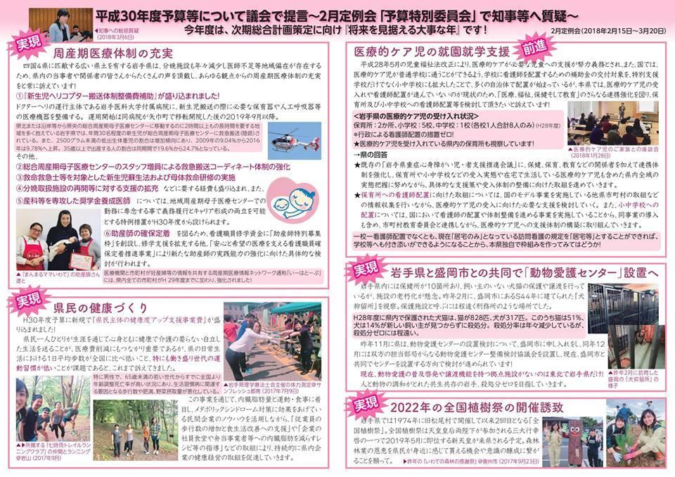 けい子の青空レポート№16発行_b0199244_10225569.jpg