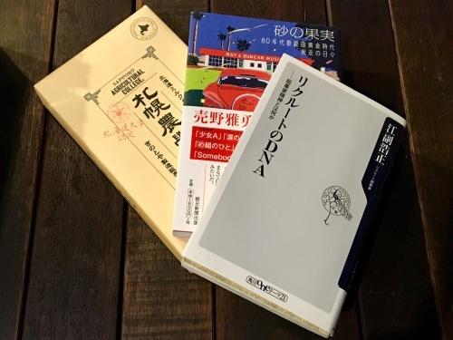 起業について改めて考え江副さんの本を読み返した_c0217853_21371532.jpeg