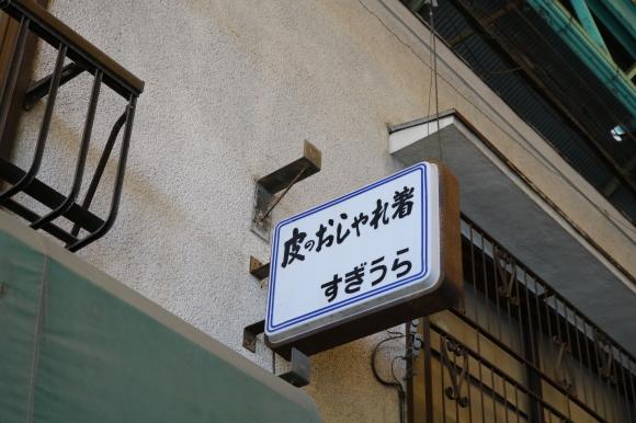 神路本通再訪 (大阪市東成区)その2_c0001670_19314087.jpg