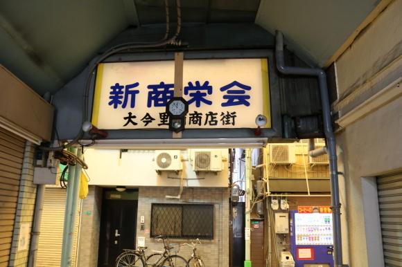 大今里南商店街再訪 (大阪市東成区)_c0001670_19335458.jpg