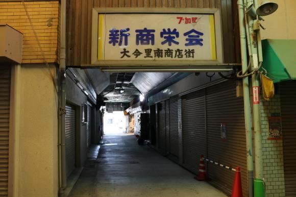 大今里南商店街再訪 (大阪市東成区)_c0001670_19365800.jpg