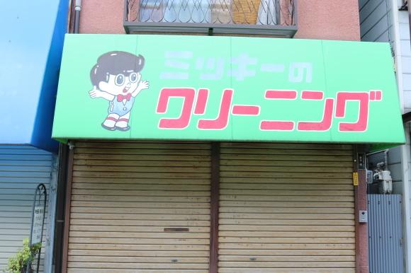 大今里南商店街再訪 (大阪市東成区)_c0001670_19452407.jpg