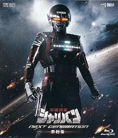『宇宙刑事シャリバン/NEXT GENERATION』_e0033570_20083202.jpg