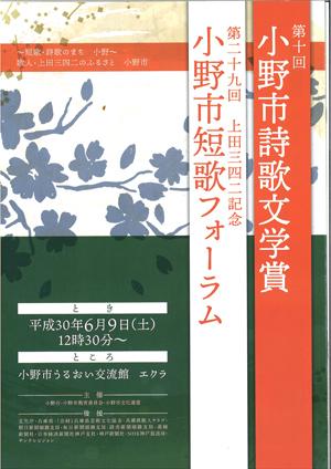 第十回小野市詩歌文学賞_f0071480_18503254.jpg
