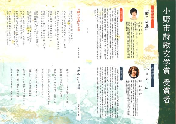 第十回小野市詩歌文学賞_f0071480_18503930.jpg