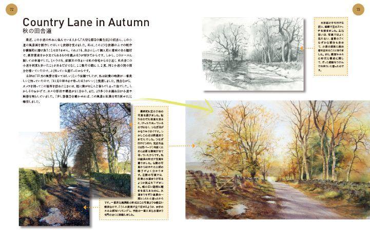 2018年06月 新刊タイトル 写真を組み合わせて描く 水彩風景テクニック_c0313793_08242563.jpg