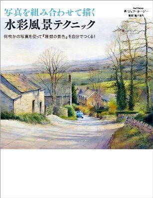 2018年06月 新刊タイトル 写真を組み合わせて描く 水彩風景テクニック_c0313793_08242606.jpg
