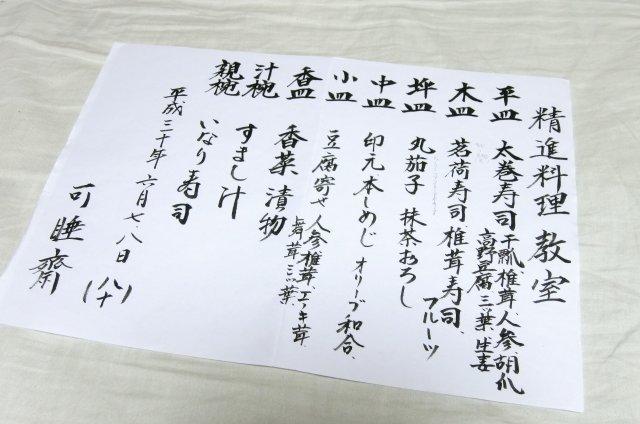 可睡斎(袋井市)の精進料理教室_a0023397_21221112.jpg