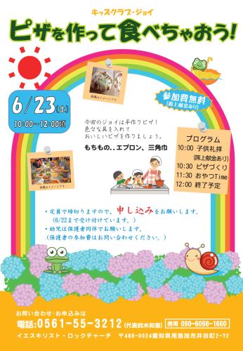 6月23日(土)のキッズクラブ・ジョイはピザ作り!\(^o^)/_d0120628_23381822.jpg