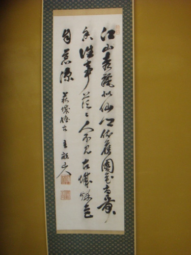 伊藤博文公の掛軸_f0101949_16494411.jpg