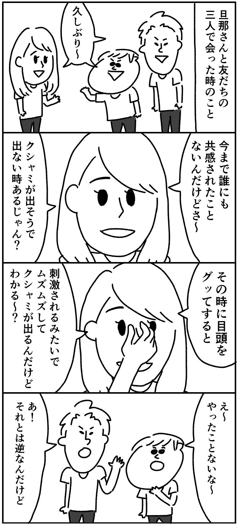 くしゃみの話_f0346353_15074813.png