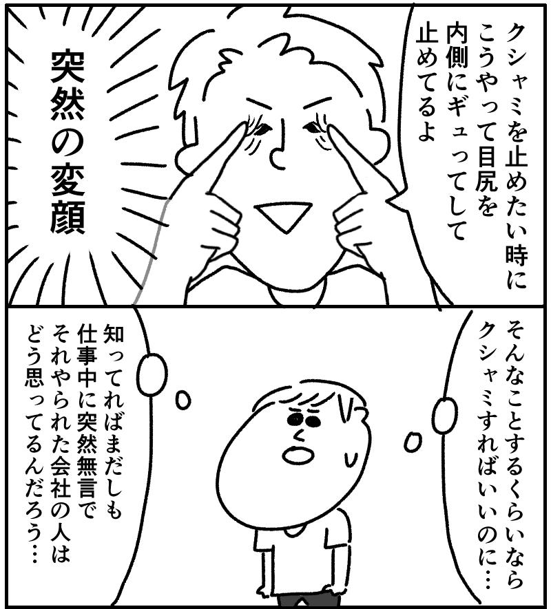 くしゃみの話_f0346353_15075644.png