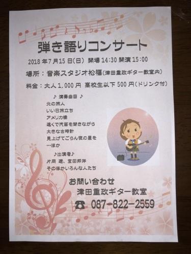 弾き語りコンサート♪_a0136859_19412383.jpg