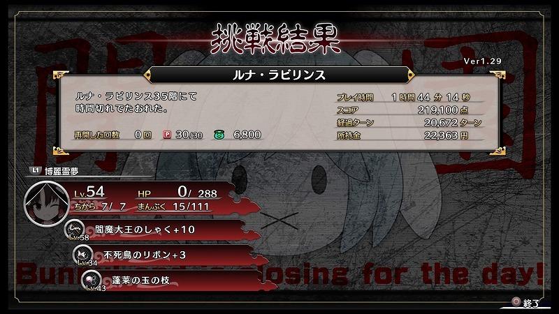 ゲーム「不思議の幻想郷 TOD RELOADED ~Final Fusion~ 最後の融合に向けて」_b0362459_20315851.jpg