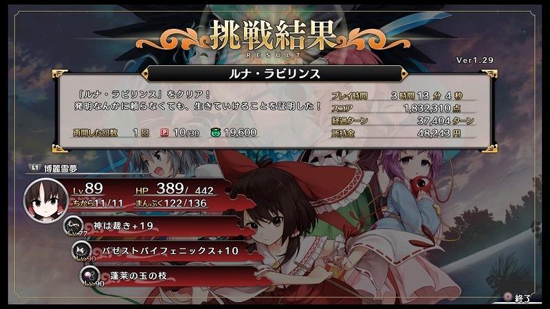 ゲーム「不思議の幻想郷 TOD RELOADED ~Final Fusion~ 最後の融合に向けて」_b0362459_20330435.jpg