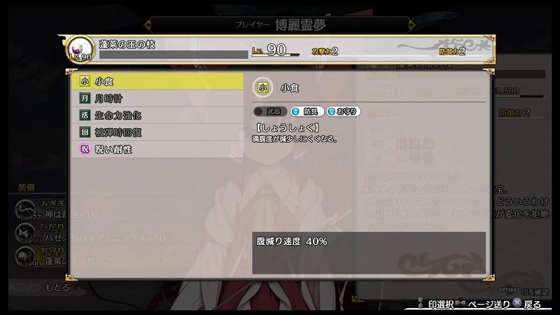 ゲーム「不思議の幻想郷 TOD RELOADED ~Final Fusion~ 最後の融合に向けて」_b0362459_20412716.jpg