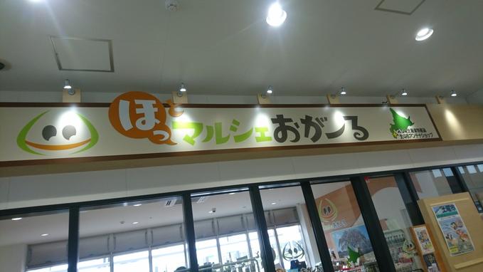 新函館北斗駅おがーるにセラピア製品あります。_b0106766_2131537.jpg