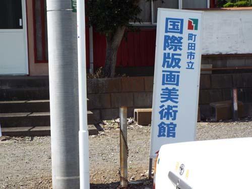 ぐるっとパスNo.15 町田市立国際版画美術館まで見たこと_f0211178_19164681.jpg