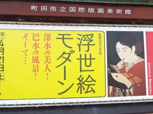 ぐるっとパスNo.15 町田市立国際版画美術館まで見たこと_f0211178_19171299.jpg
