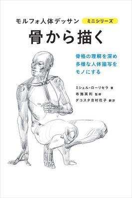 2018年06月 新刊タイトル モルフォ人体デッサン ミニシリーズ 骨から描く_c0313793_07582142.jpg