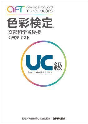 2018年06月 新刊タイトル 色彩検定® 公式テキスト UC級_c0313793_08235320.jpg