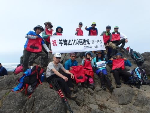 羊蹄山登頂100回達成祝賀登山会、2018.6.10ー同行者からの写真ー_f0138096_20255526.jpg