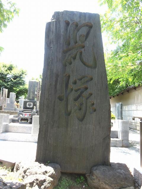 祥雲寺(広尾・恵比寿史跡巡り③)_c0187004_16465201.jpg