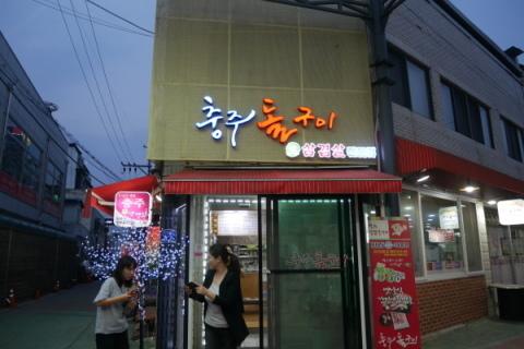 しょうゆサムギョプサルを食べてみた! @清州_a0140305_02234662.jpg