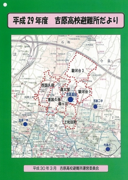 災害時の周辺7町内の避難場所 今年も吉原高校の現場確認会開催_f0141310_07055744.jpg