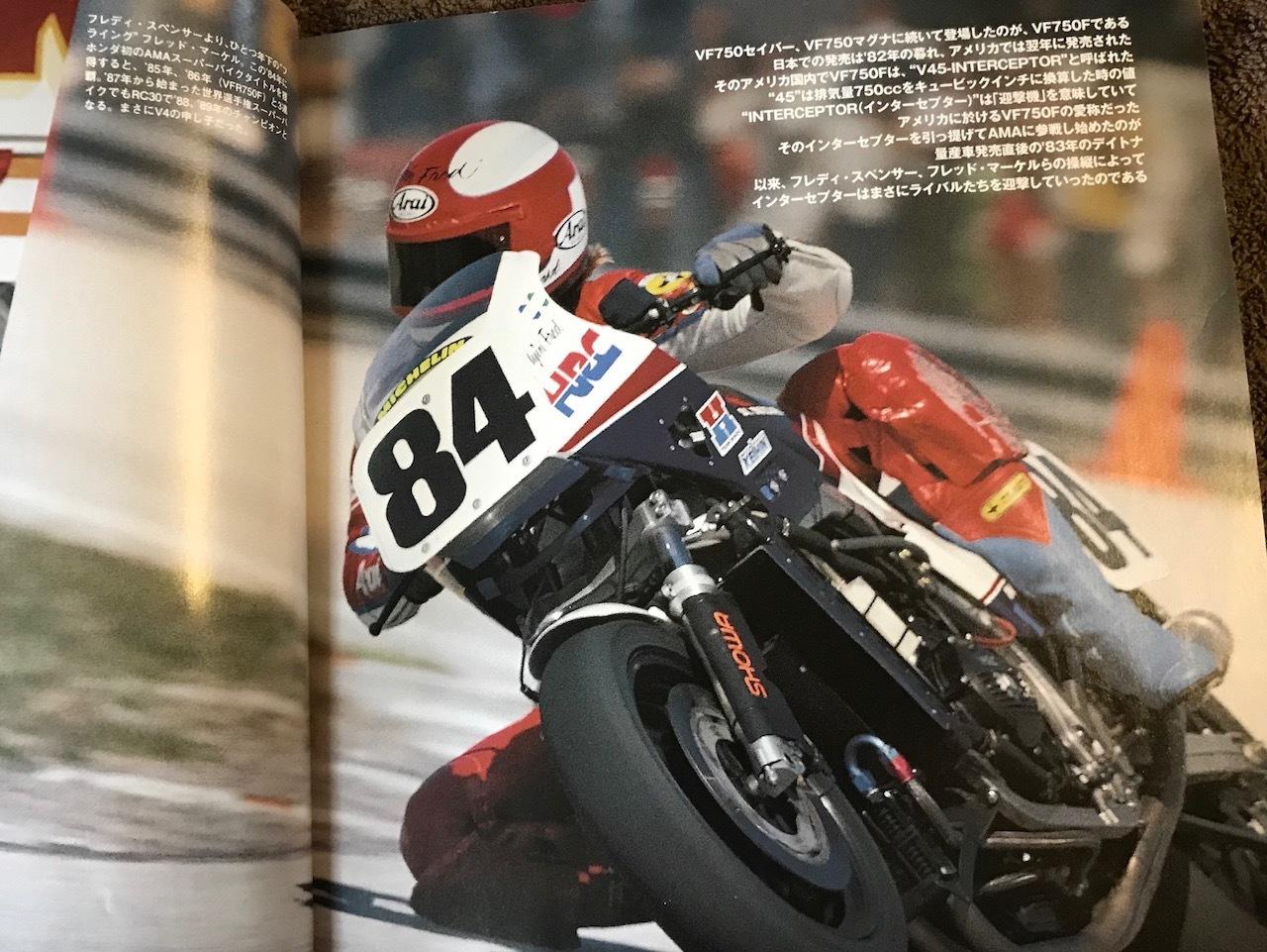 VF750F インターセプター AMAスーパーバイクレプリカスクリーン_e0196826_16370275.jpeg