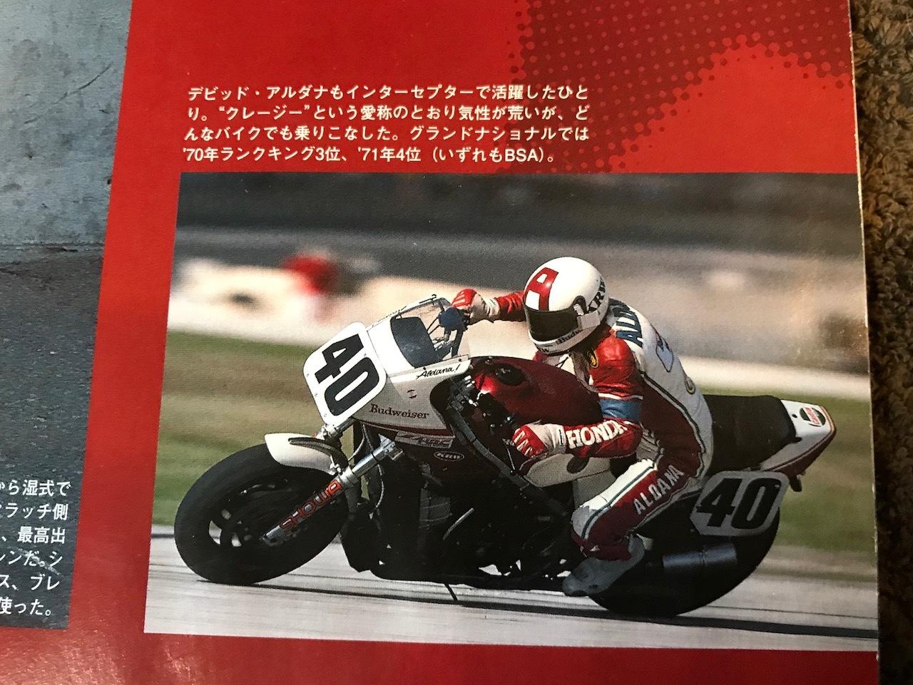 VF750F インターセプター AMAスーパーバイクレプリカスクリーン_e0196826_16380013.jpeg