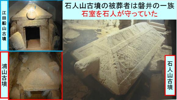 筑紫君一族の古墳文化は突然失われた_a0237545_00170353.png