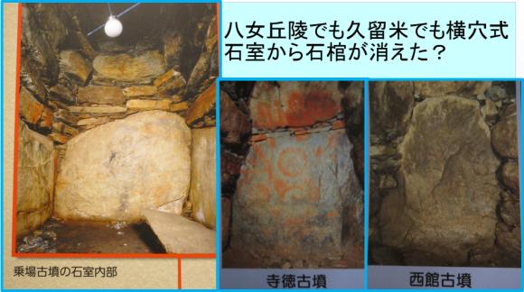 筑紫君一族の古墳文化は突然失われた_a0237545_01032540.png